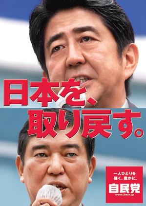 Poster_abeishiba_20121025