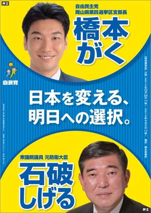 Poster_gakuishiba