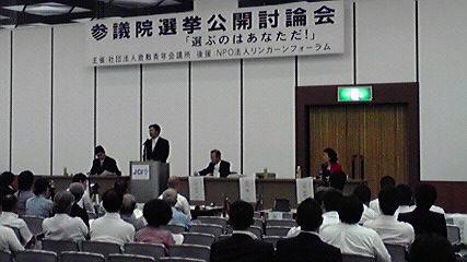 公開討論会の様子